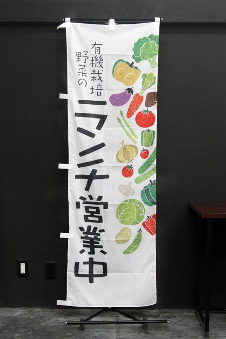 有機栽培_ランチ_lunch_LUNCH_昼食_カフェ_レストラン_洋食_のぼり旗