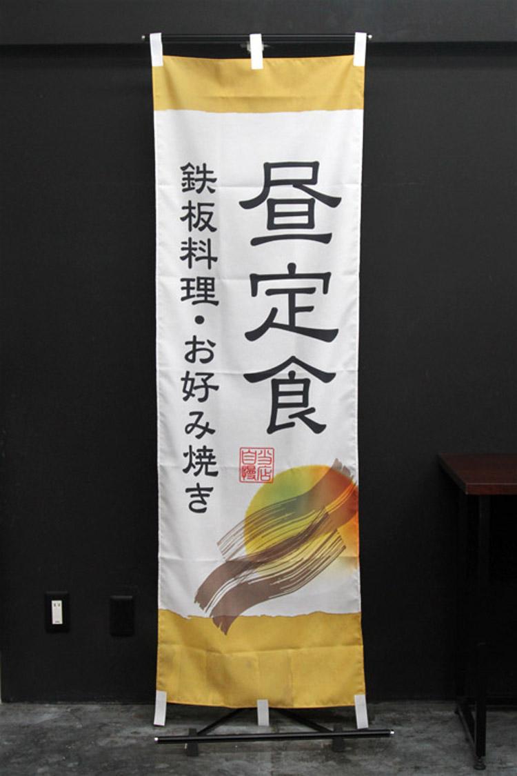 鉄板料理_お好み焼き_昼定食_フルオーダー_のぼり旗