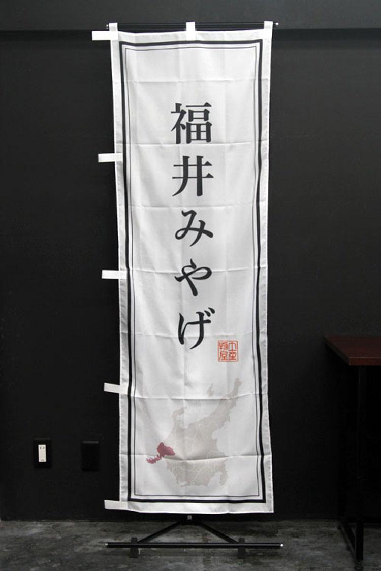 福井土産_のぼり旗