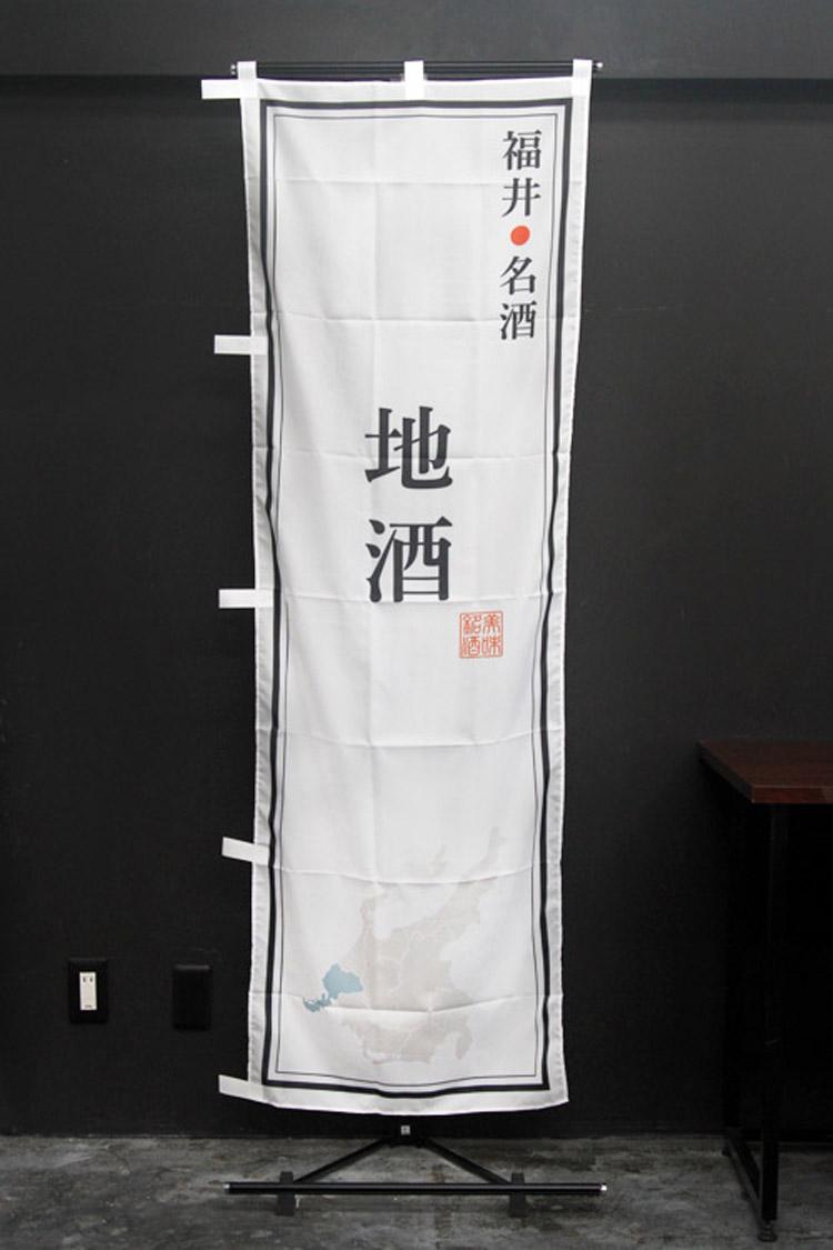 福井名物_地酒_のぼり旗