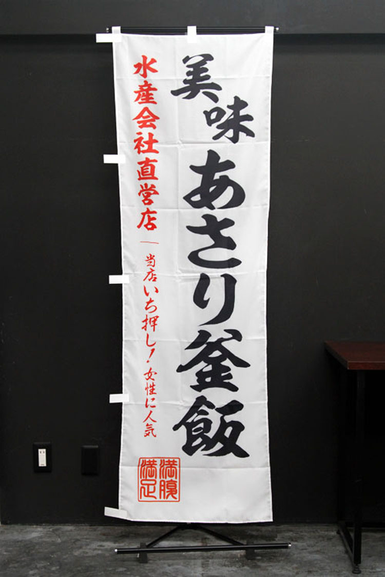 あさり釜飯_水産会社直営店