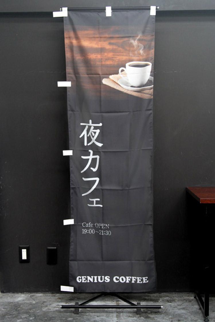 夜_カフェ_のぼり旗