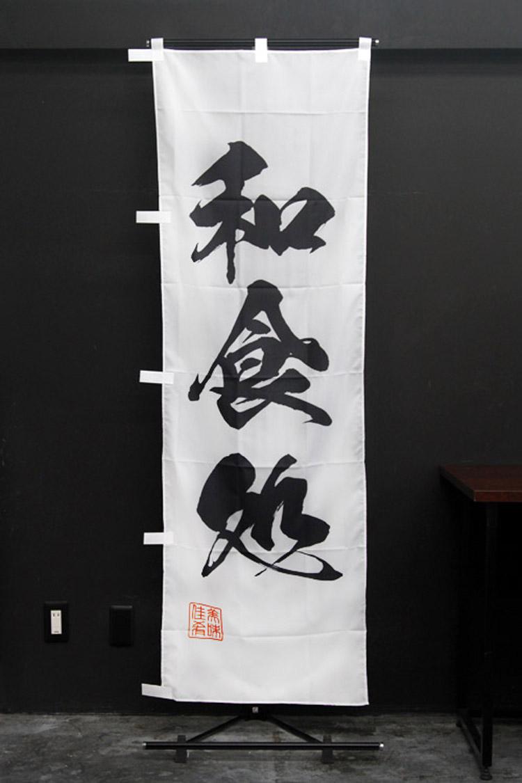 和食処_筆文字_落款_のぼり旗