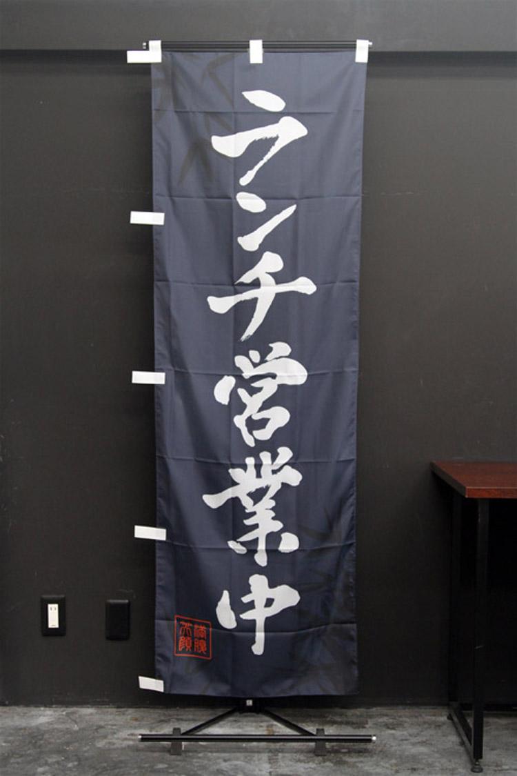 ランチ営業中_和風_のぼり旗