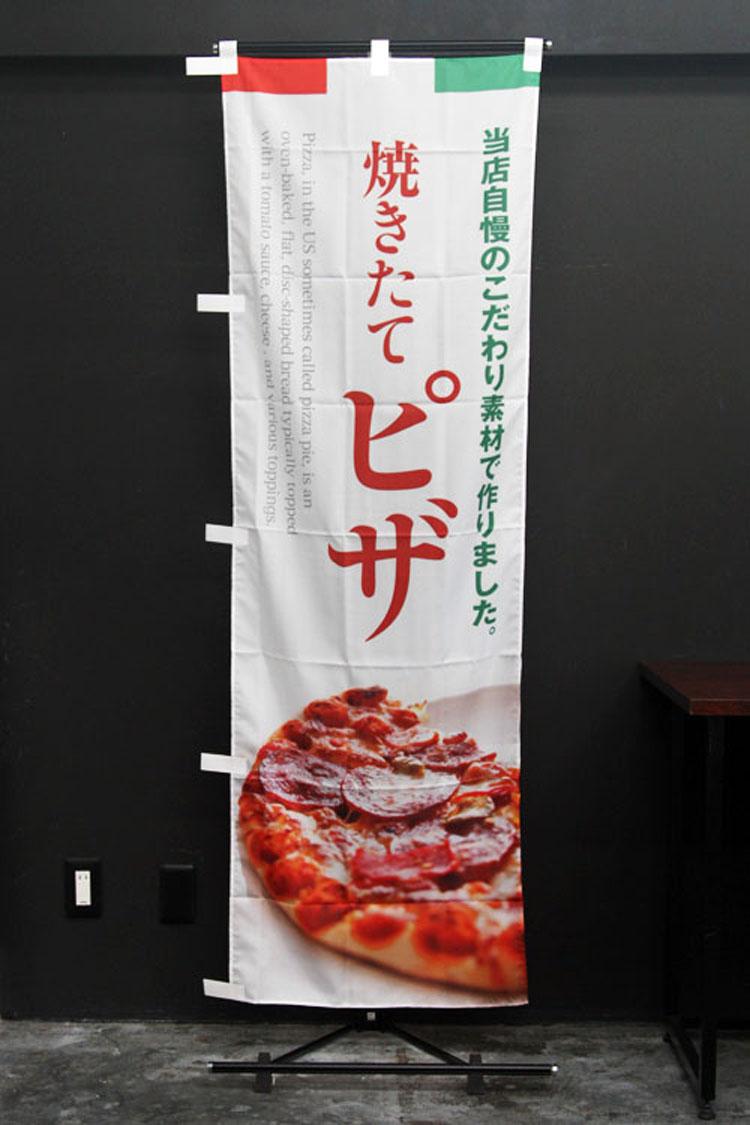 焼きたてピザ_のぼり旗