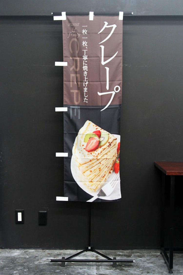 クレープ_洋菓子_cafe_CAFE_カフェ_のぼり旗