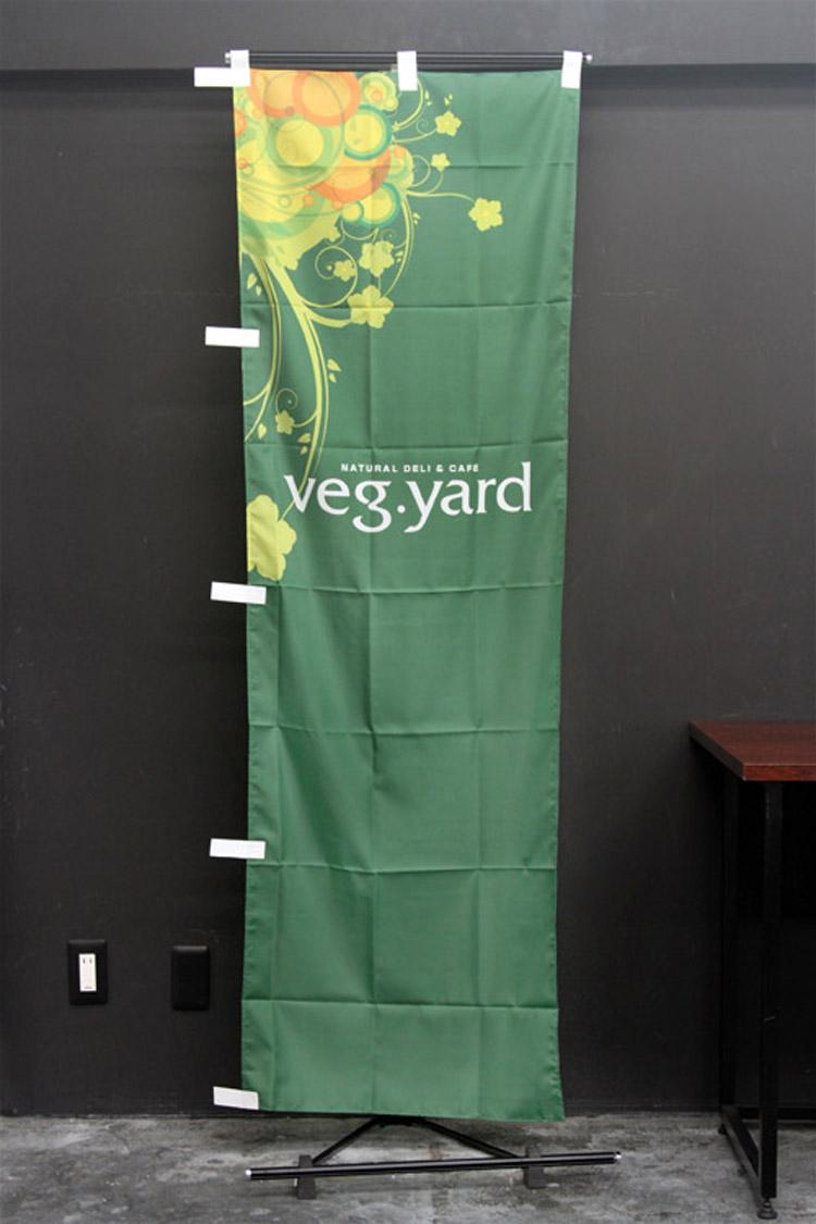 veg.yard_フルオーダー_のぼり旗