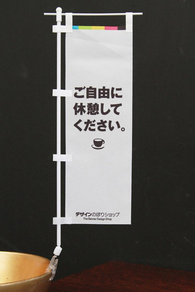 クリップ式ミニのぼり旗01