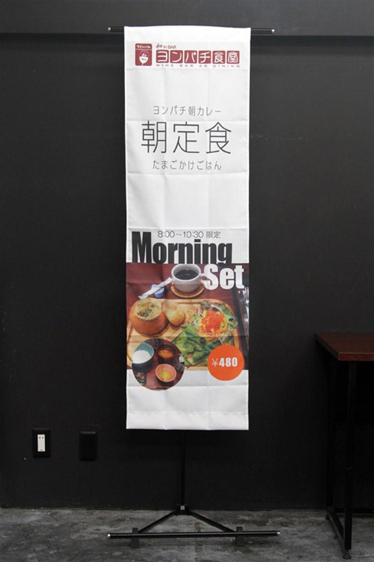 朝定食_Morning Set_フルオーダー_のぼり旗