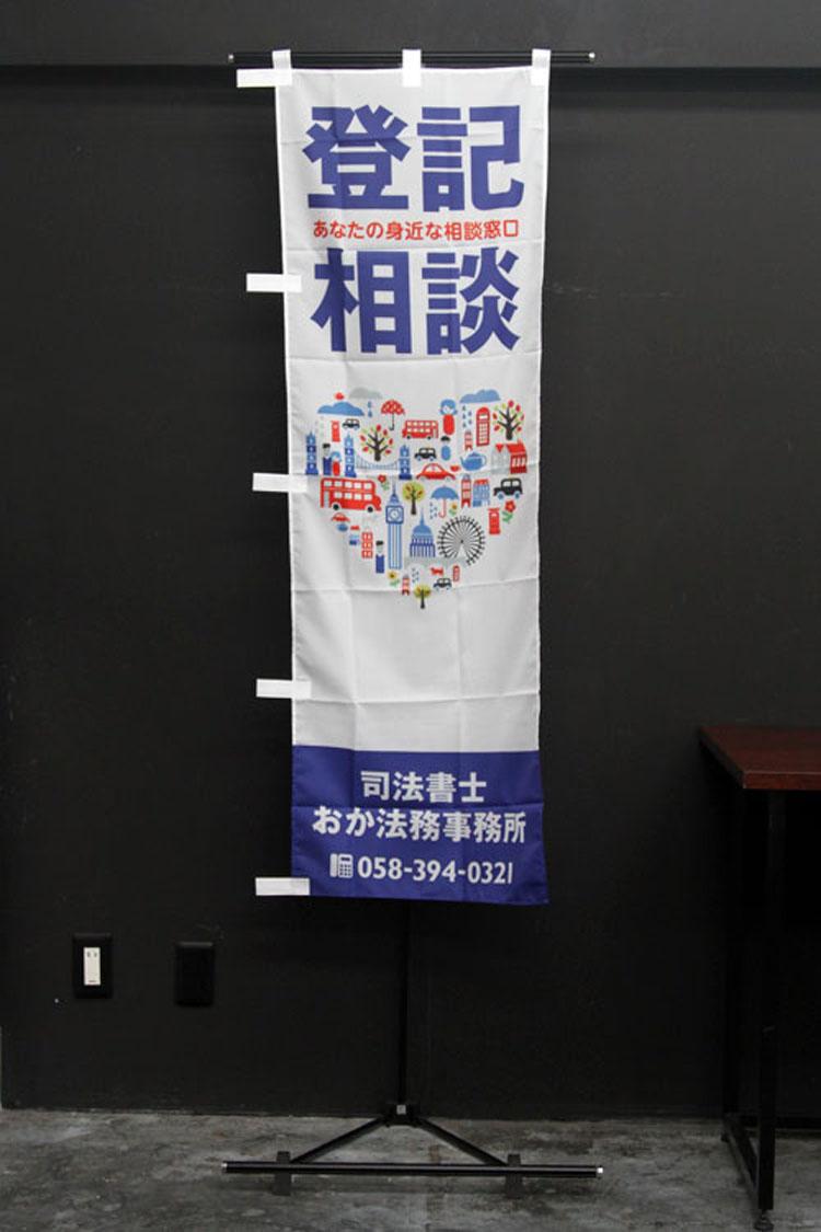 登記相談_おか法務事務所_文字変更_のぼり旗