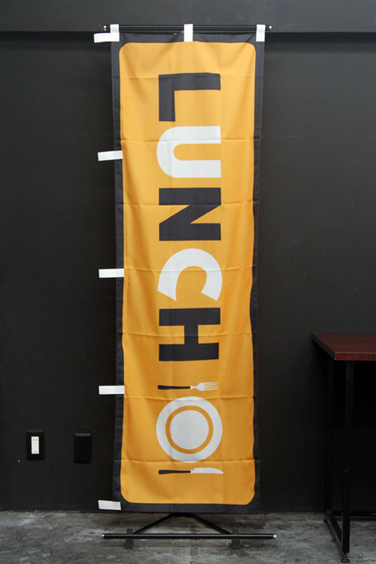 LUNCH_lunch_LUNCH_ランチ_昼食_カフェ_レストラン_洋食_のぼり旗