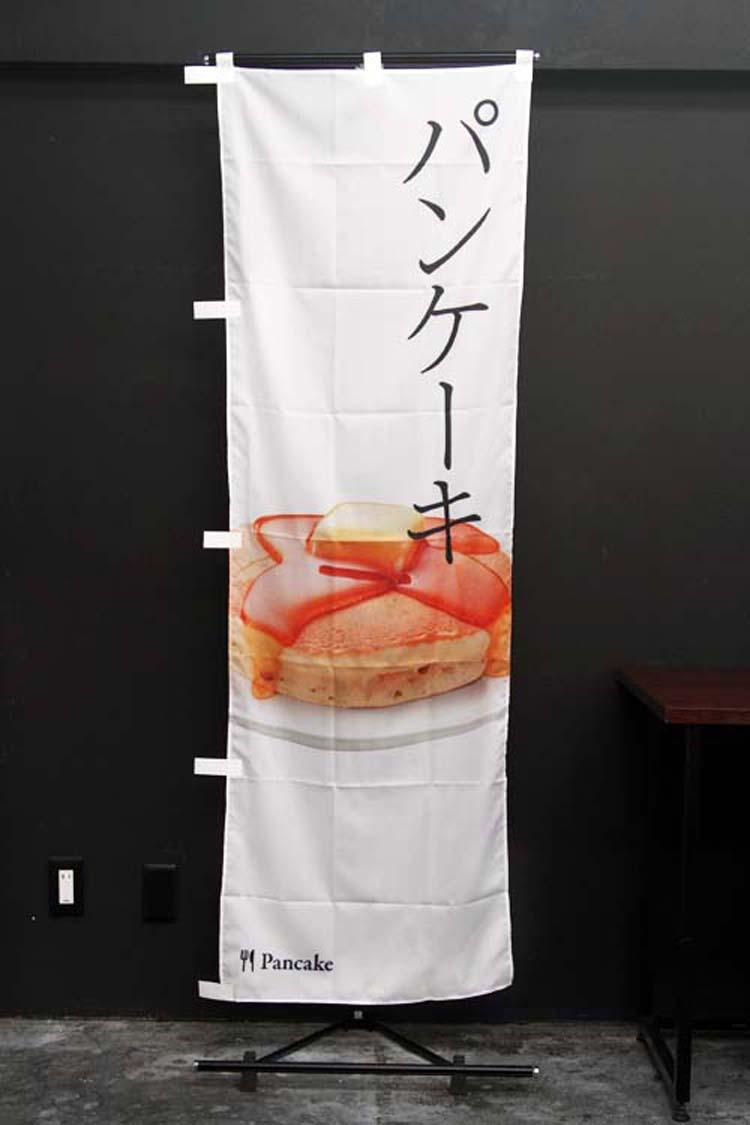 カフェ_パンケーキ_Cafe Kitchen_cafe_CAFE_<br /> _のぼり旗