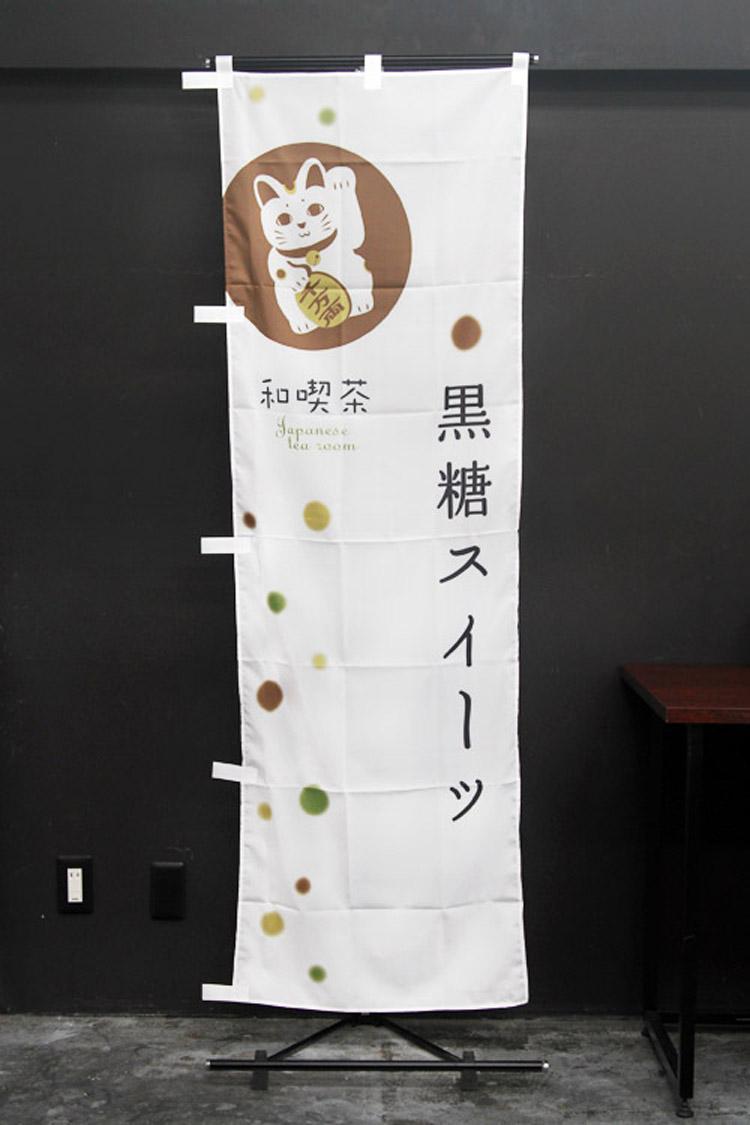 和喫茶_黒糖スイーツ_のぼり旗