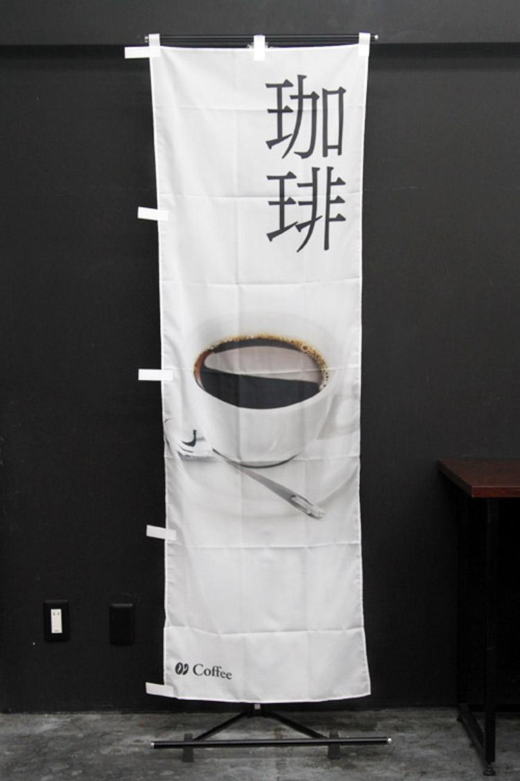 珈琲_コーヒー_coffee_CAFE_カフェ_のぼり旗