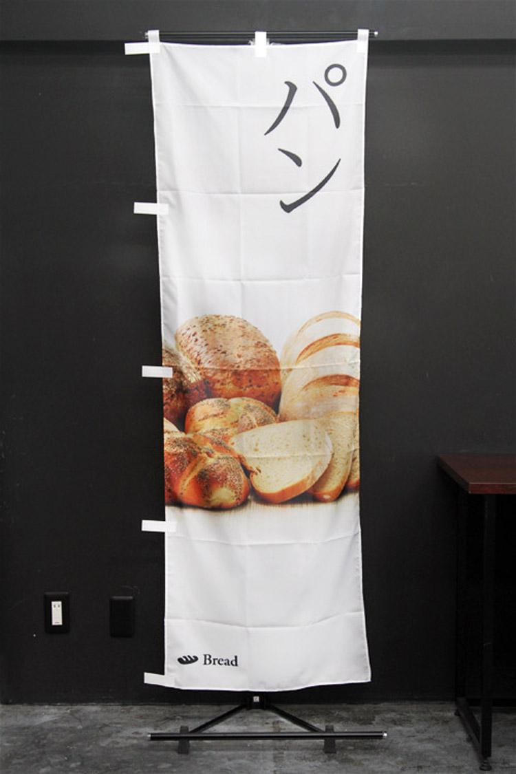 パン_Bread_CAFE_カフェ_のぼり旗