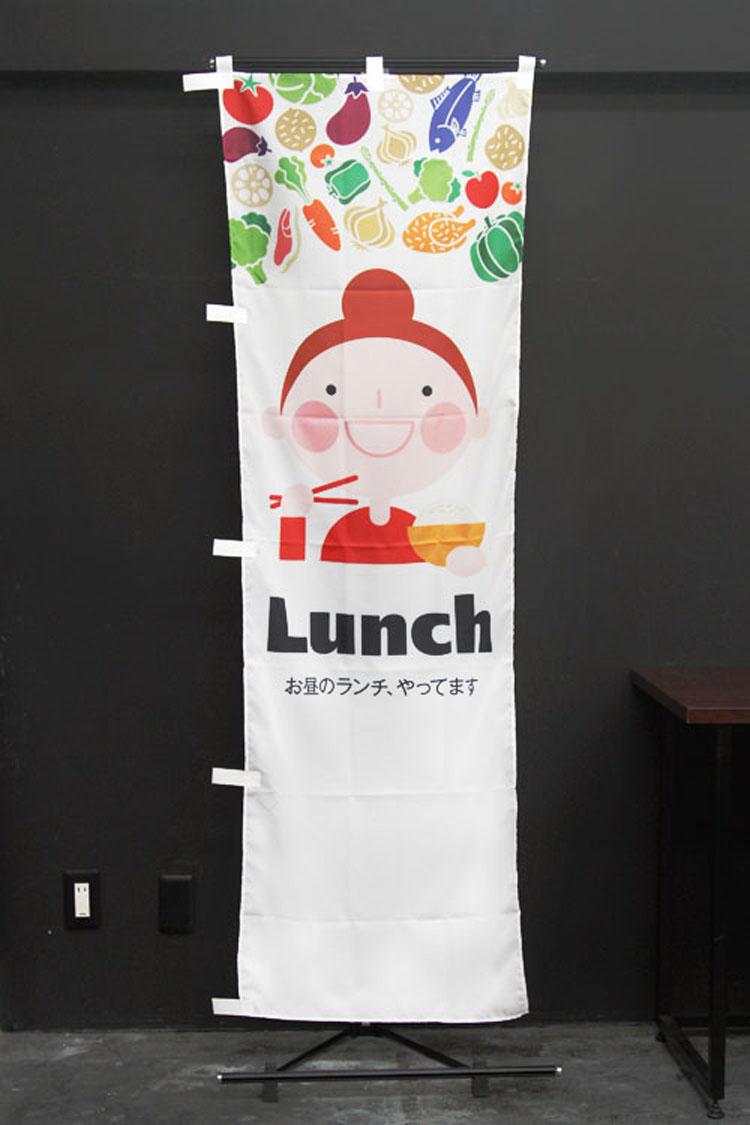 LUNCH_ランチ_lunch_昼食_カフェ_レストラン_お昼のランチやってます_のぼり旗