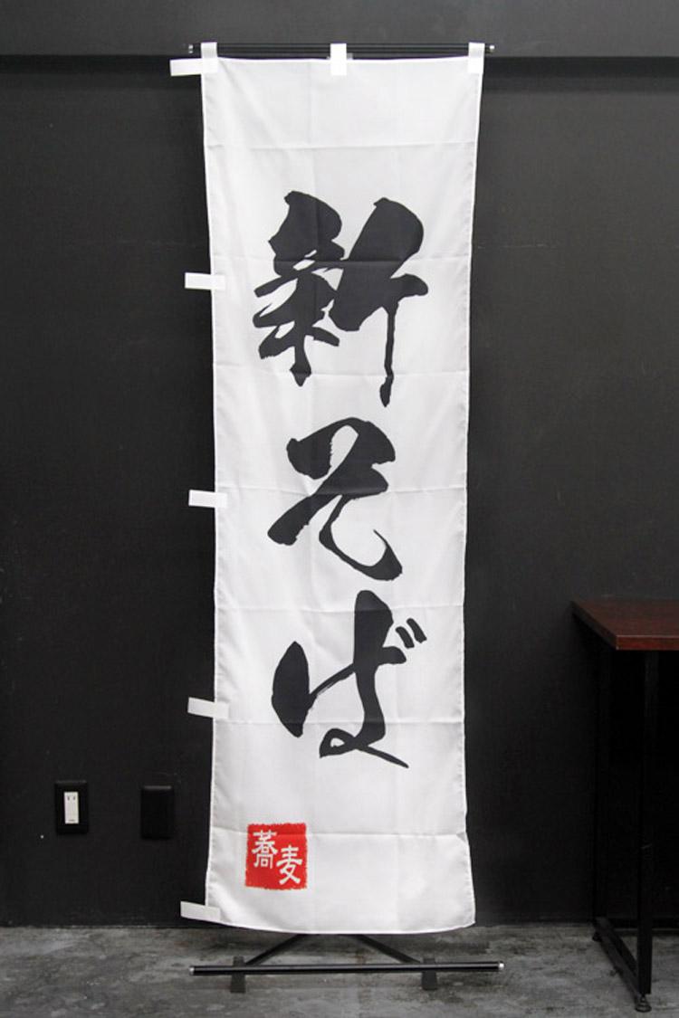 筆文字_新そばのぼり旗