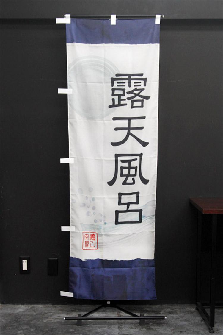 温泉_露天風呂のぼり旗