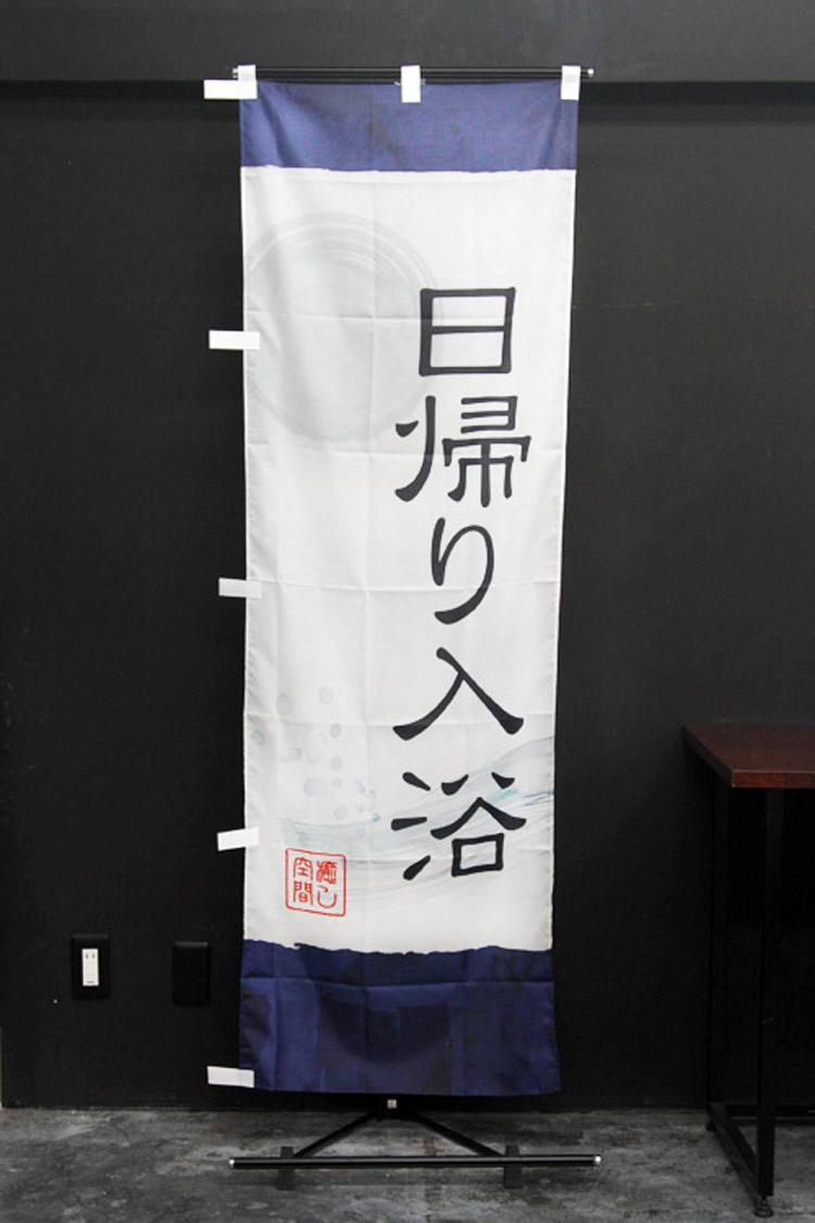日帰り温泉のぼり旗