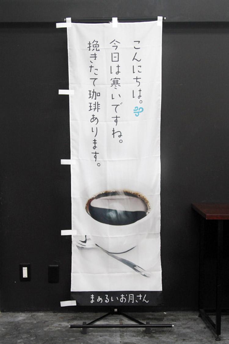挽きたて_珈琲_COFFEE_名入れ_のぼり旗