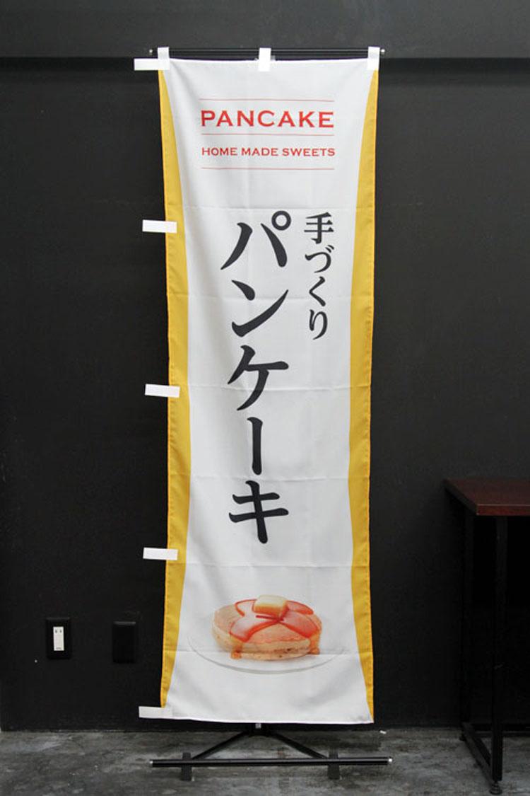手作り_パンケーキ_ホットケーキ_のぼり旗