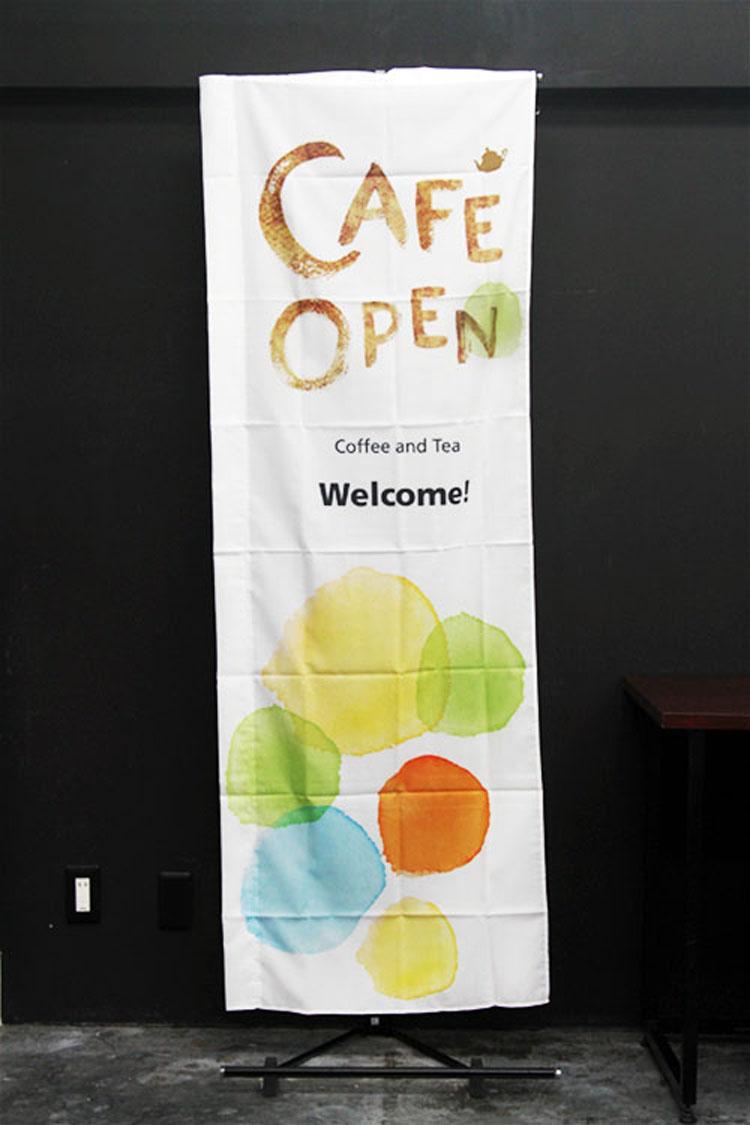 cafe_Open_袋縫い_のぼり旗