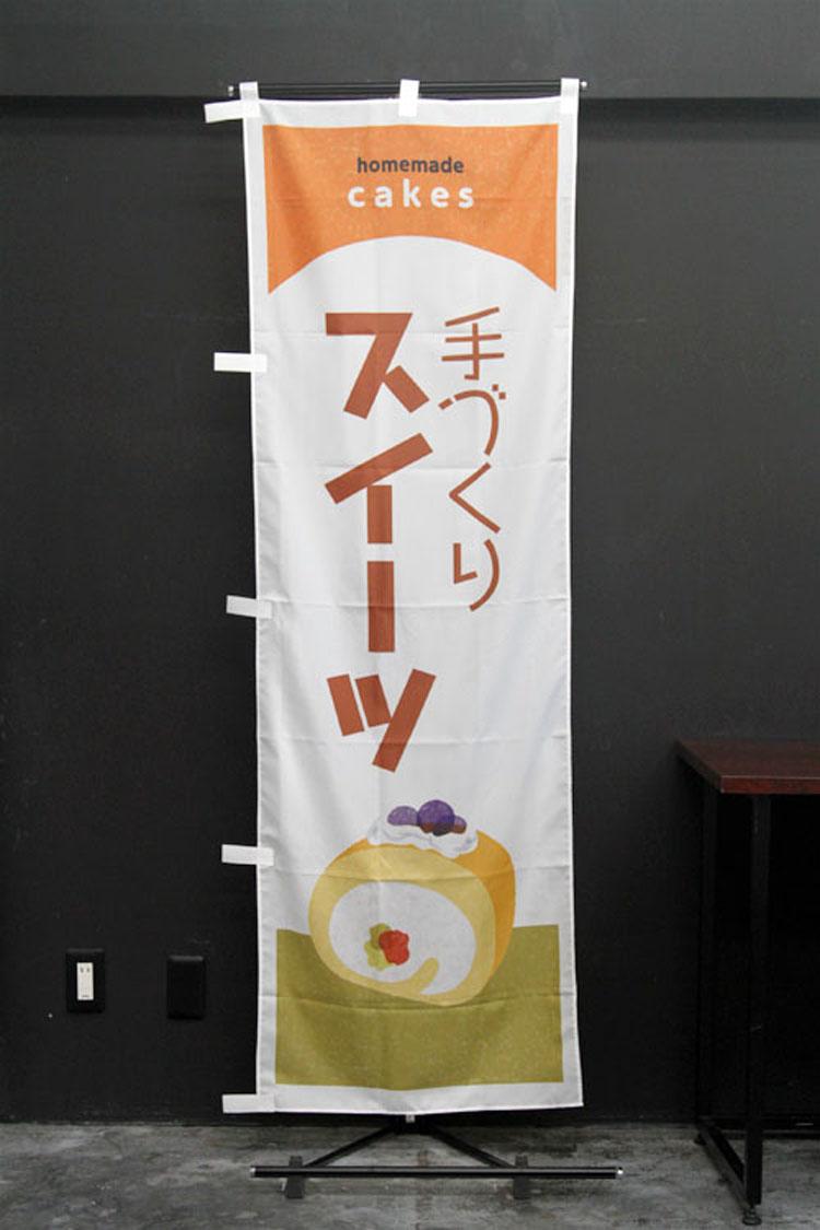 手づくりスイーツ_ロールケーキ_sweets_洋菓子_のぼり旗