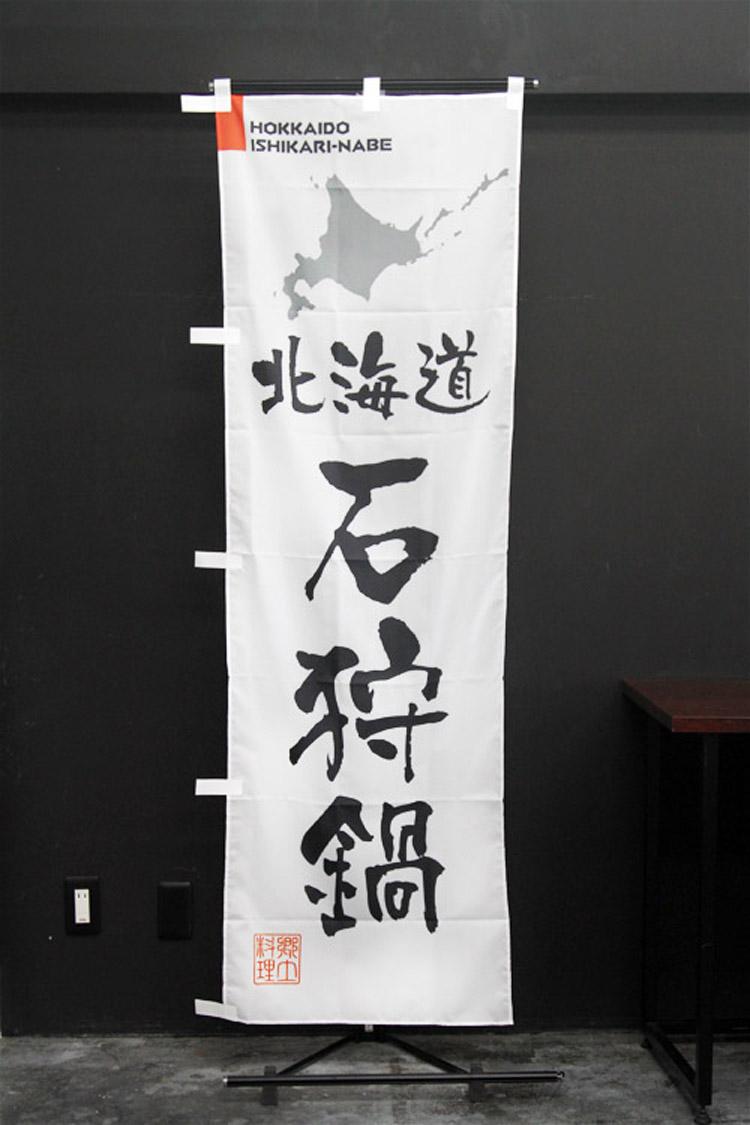 北海道_石狩鍋のぼり旗