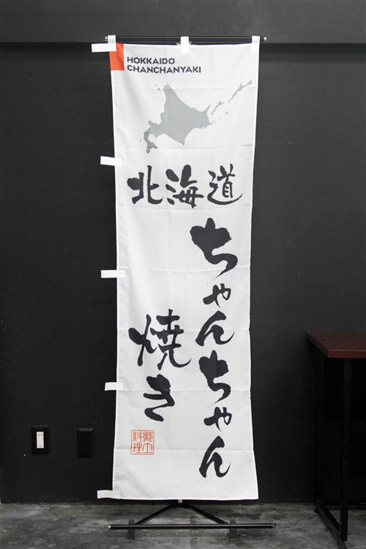 北海道_ちゃんちゃん焼きのぼり旗