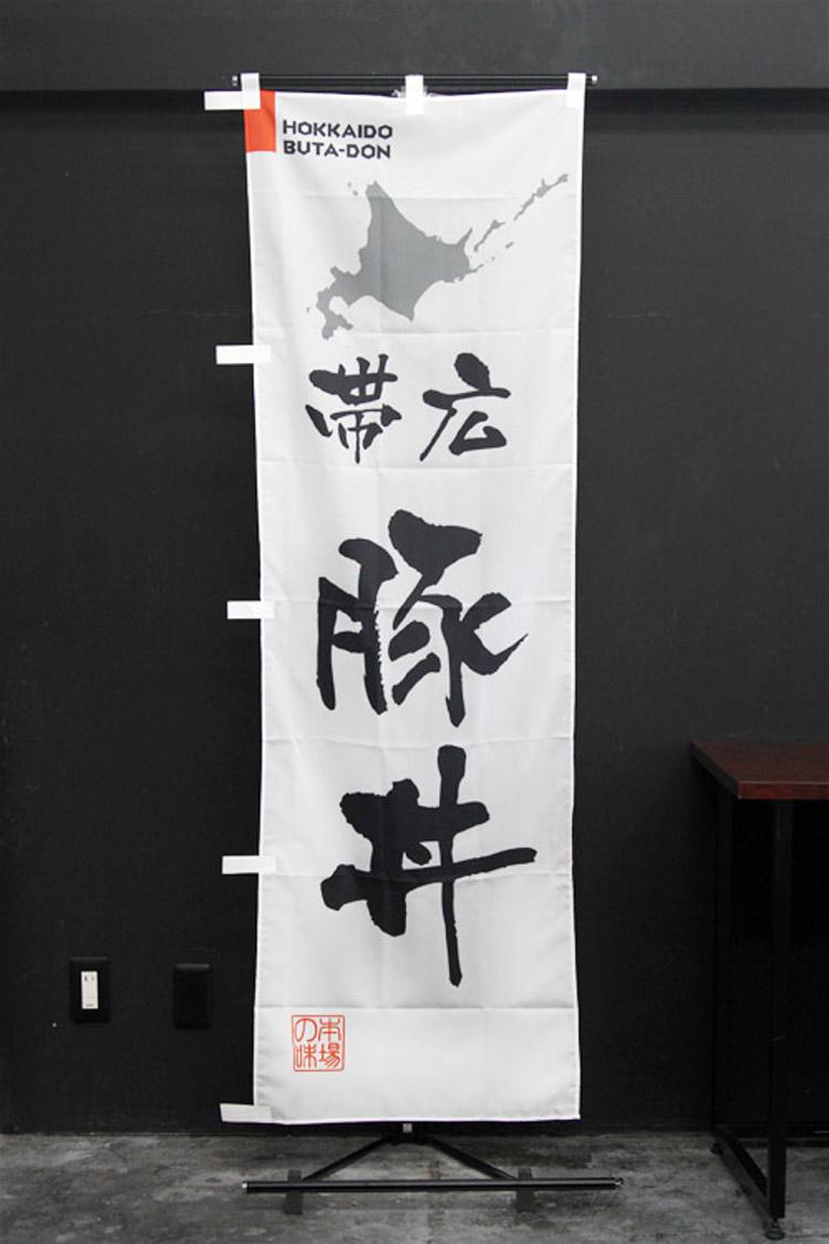 北海道_帯広豚丼のぼり旗