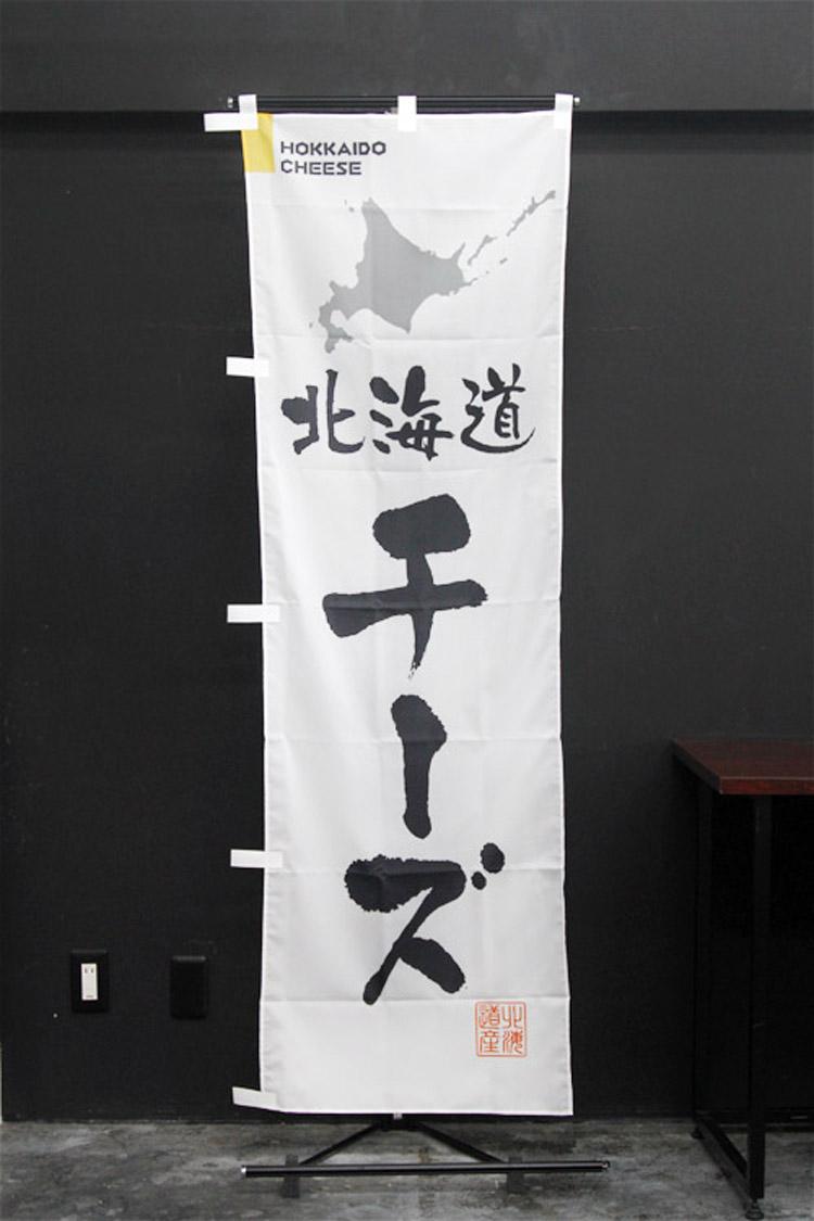 北海道_チーズのぼり旗