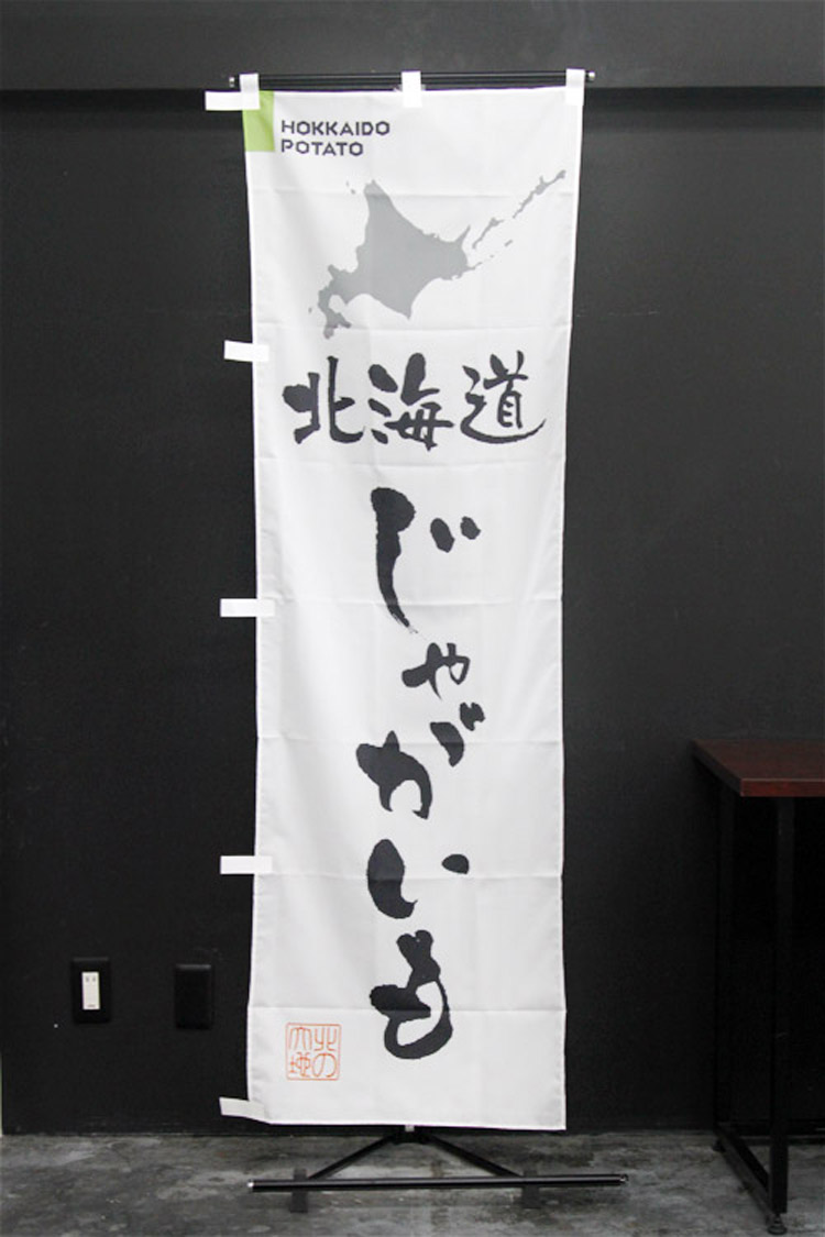 北海道_じゃがいものぼり旗