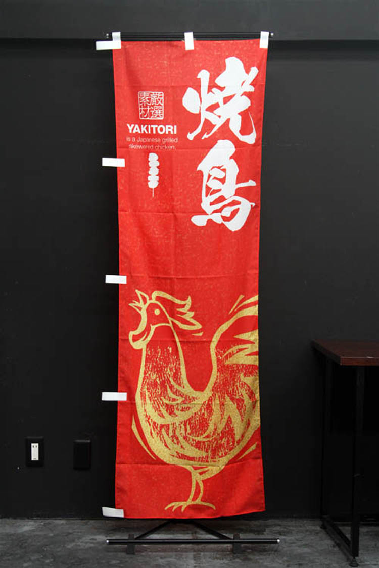 焼鳥のぼり旗