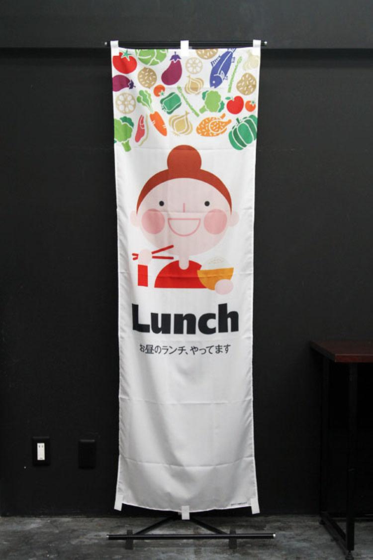 LUNCH_お昼のランチ_白_ランチ_lunch_昼食_カフェ_レストラン_のぼり旗