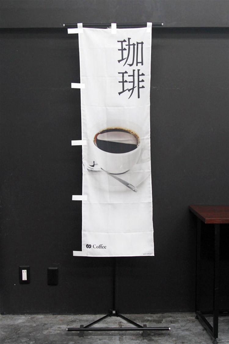 珈琲_コーヒー_coffee_ CAFE_カフェ_のぼり旗