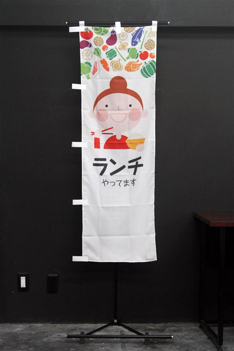 ランチ やってます__ランチ_lunch_LUNCH_昼食_カフェ_レストラン__のぼり旗