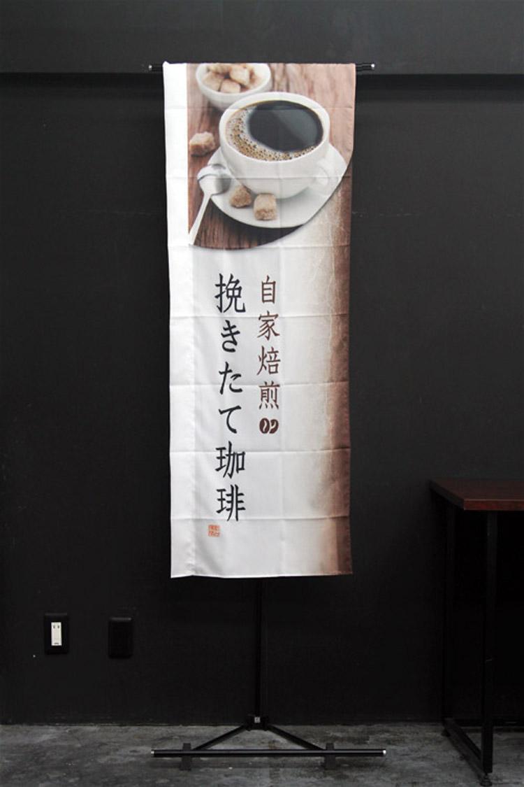 自家焙煎_挽きたて珈琲_コーヒー_スリムショート_のぼり旗