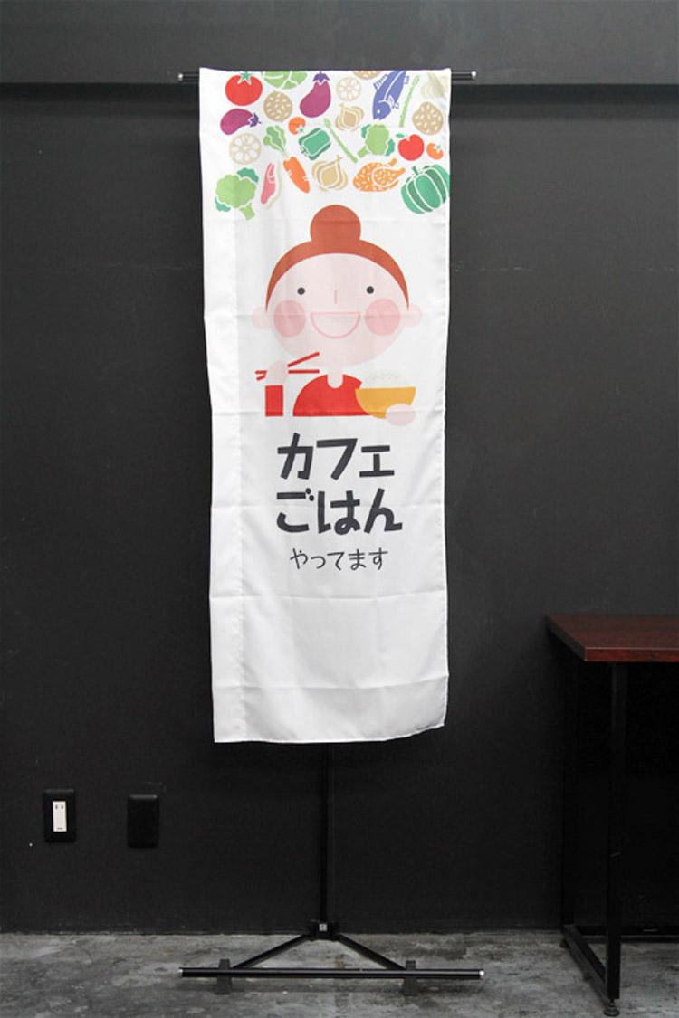 カフェごはん_スリムショート袋縫い_ランチ_lunch_LUNCH_昼食_カフェ_レストラン_のぼり旗