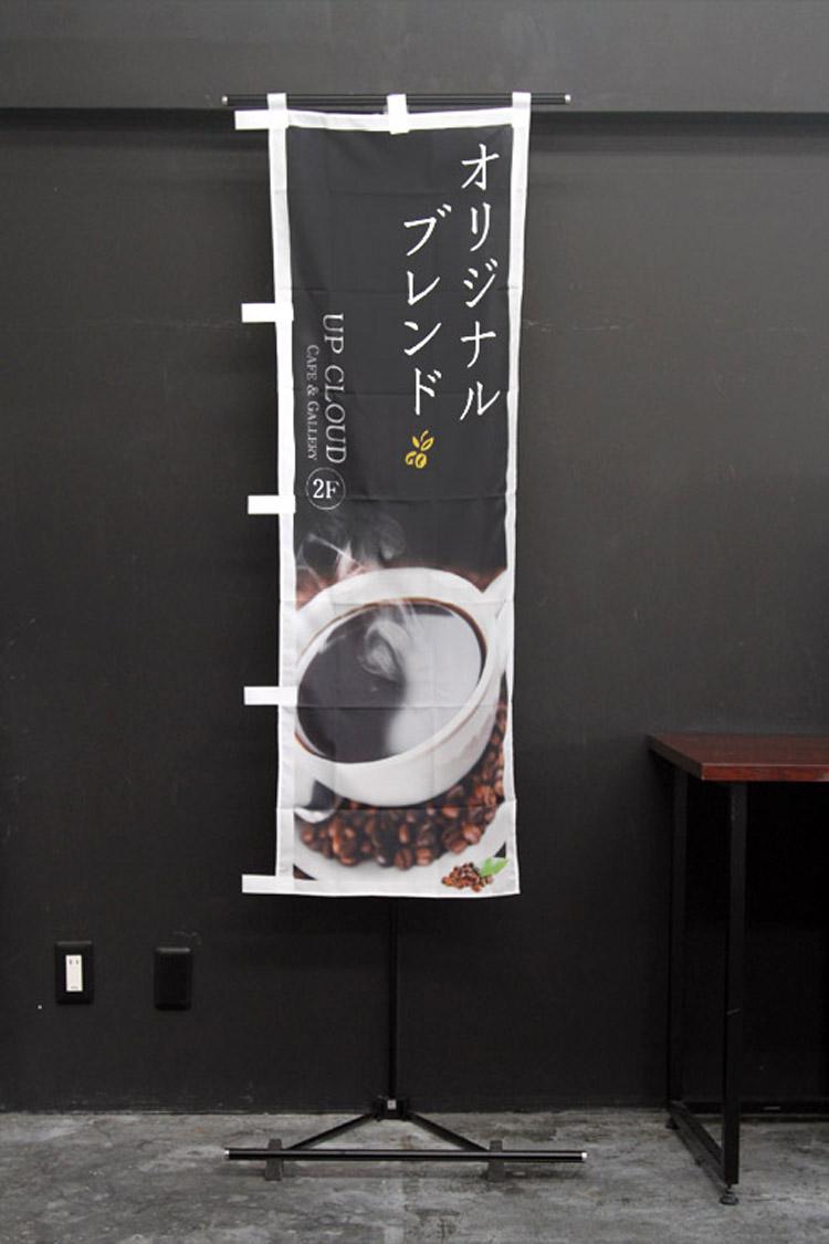 UP CLOUD_オリジナルブレンド_フルオーダーのぼり旗