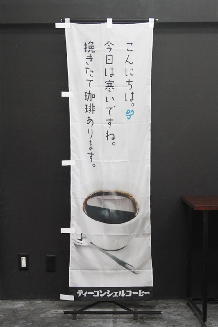 文字変更・名入れ_挽きたて珈琲。_ひきたてコーヒー_ひきたて珈琲_のぼり旗