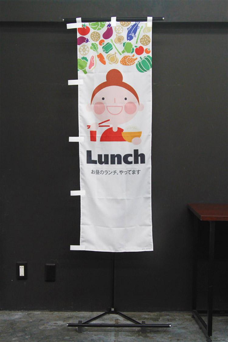 LUNCH_ランチやってます_ランチ_lunch_昼食_カフェ_レストラン_スリムショート_のぼり旗