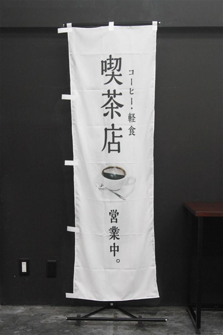 喫茶店営業中_CAFE_珈琲_コーヒー_coffee_カフェ<br /> _のぼり旗