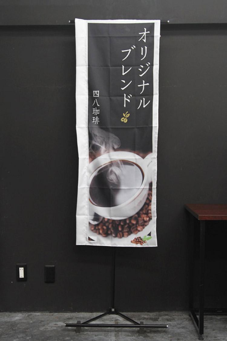 四八珈琲_オリジナルブレンドのぼり旗