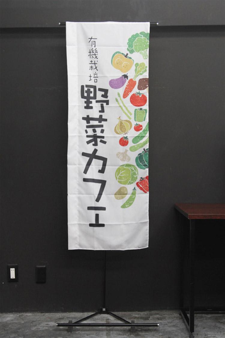 有機栽培_野菜カフェ_lunch_LUNCH_ランチ_カフェ_レストラン_洋食_スリムショートサイズ_袋縫い_のぼり旗