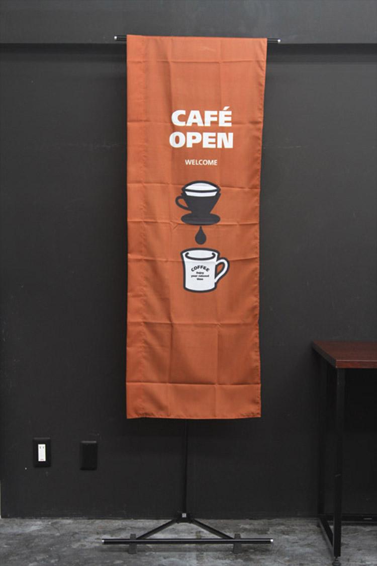 CAFE OPEN_カフェ_ドリップコーヒー_のぼり旗_
