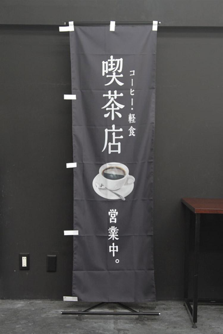 喫茶店営業中_コーヒー軽食_CAFE_珈琲_コーヒー_coffee_カフェ<br /> _のぼり旗