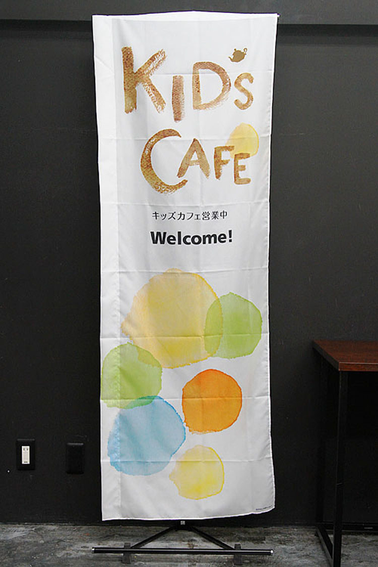 KIDS CAFE PAC314_のぼり旗