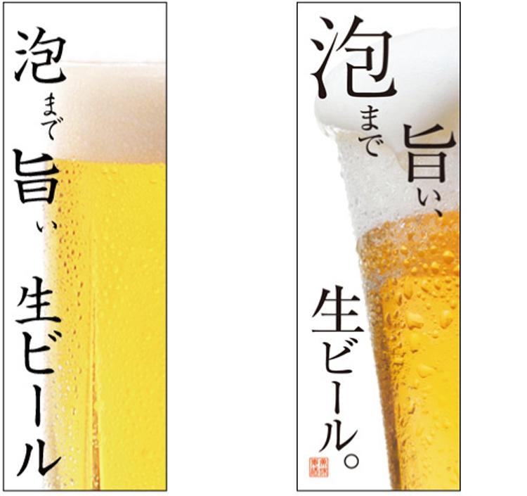 パクリ?生ビールのぼり旗